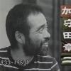 加守田章二